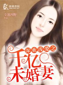 绿茶捕手小说免费阅读