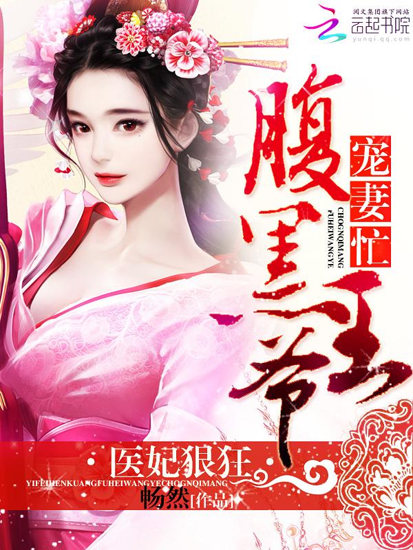 千金变村花:菜公主的跷跷板