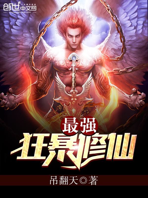第三章:朱燕璋逐鞑虏定都建邺(二)