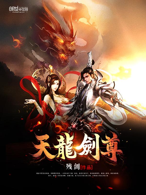 天龙剑尊(残剑)
