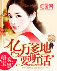 冷漠王爷的妖妃:孽宠毒爱-金牌娱乐平台